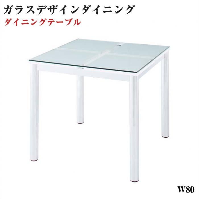 ガラスデザイン ダイニング家具 【De modera】 ディ・モデラ テーブルW80 (代引不可)(NP後払不可)