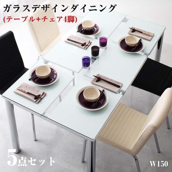 【De ディ・モデラ + チェア4脚) ガラスデザイン (テーブル150 modera】 ダイニング家具 5点セット (代引不可)(NP後払不可)