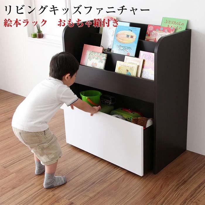 キッズ家具 リビング キッズ ファニチャー 【SMILE】 おもちゃ箱 付き 絵本ラック