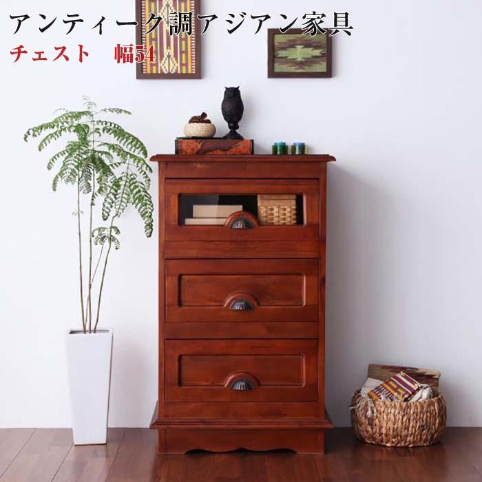 アンティーク調 アジアン家具 【GARUDA】 ガルダ チェスト幅54 (代引不可)