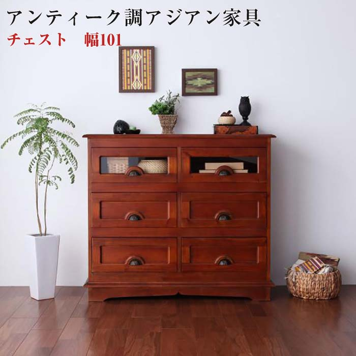 アンティーク調 (代引不可) ガルダ アジアン家具 【GARUDA】 チェスト幅101