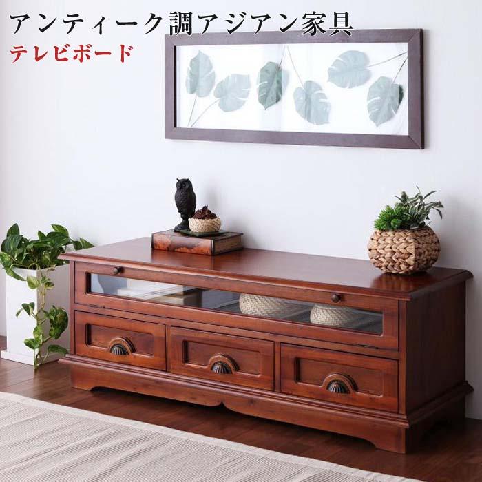 アンティーク調 アジアン家具 【GARUDA】 ガルダ ローボード (代引不可)