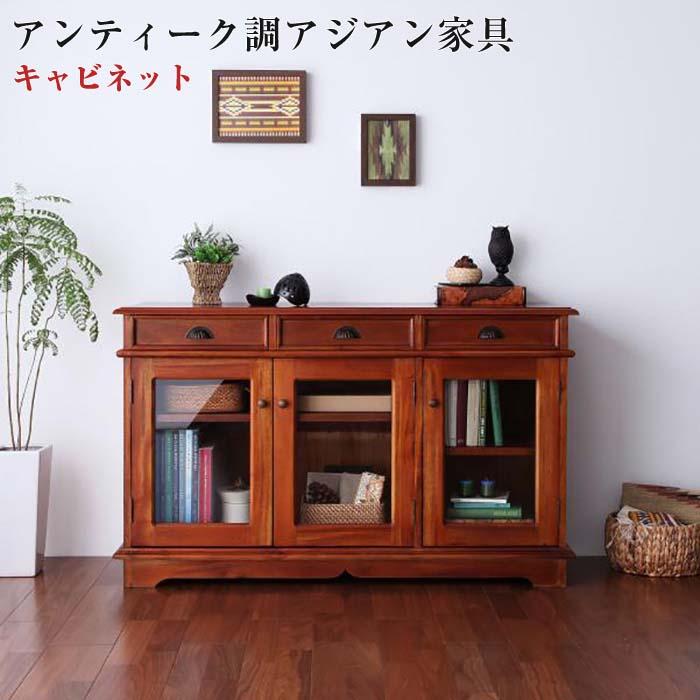 アンティーク調アジアン家具 【GARUDA】 ガルダ キャビネット (代引不可)