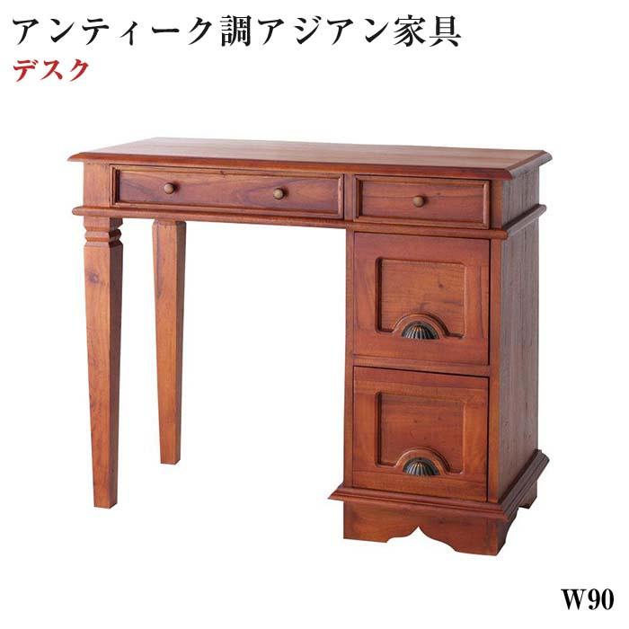 アンティーク調 アジアン家具 【GARUDA】 ガルダ デスク (代引不可)