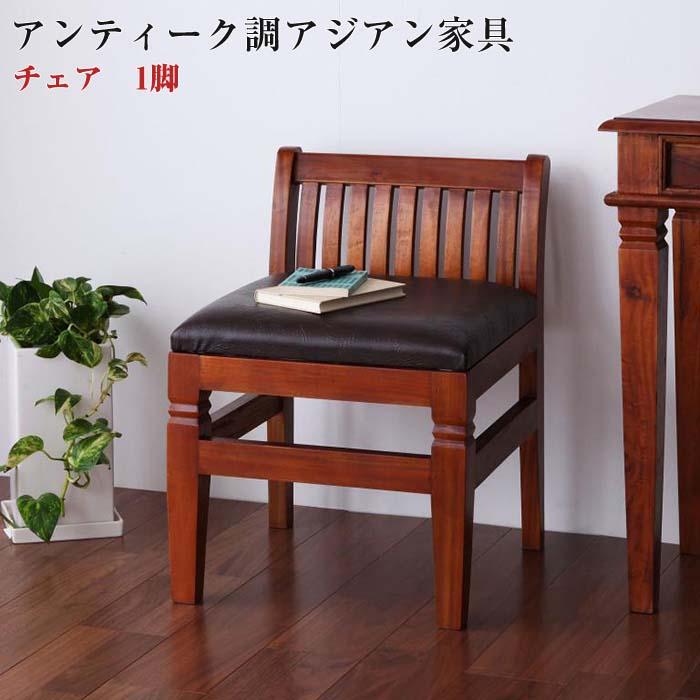 アンティーク調 アジアン家具 【GARUDA】 ガルダ チェア (代引不可)