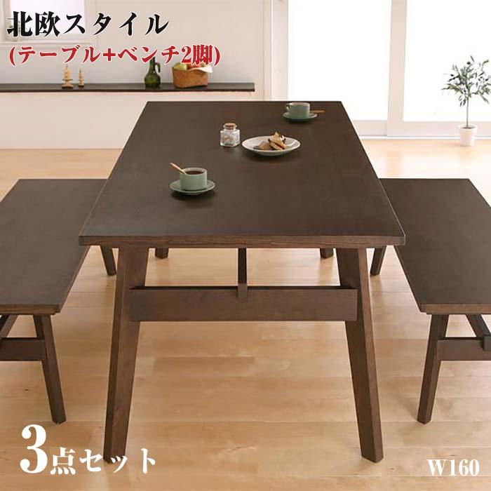 天然木 北欧スタイル ソファ ダイニング家具 【Milka】 ミルカ 3点セット (Aタイプ) (代引不可)
