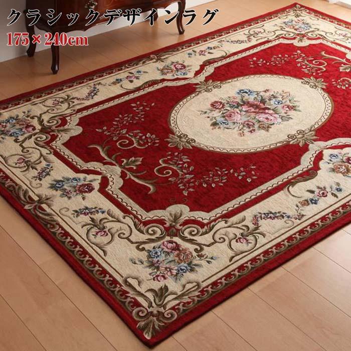 ラグ マット イタリア製 ジャガード織り クラシックデザイン 【Gragioso Rosa】 グラジオーソ ローザ 175×240cm (代引不可)