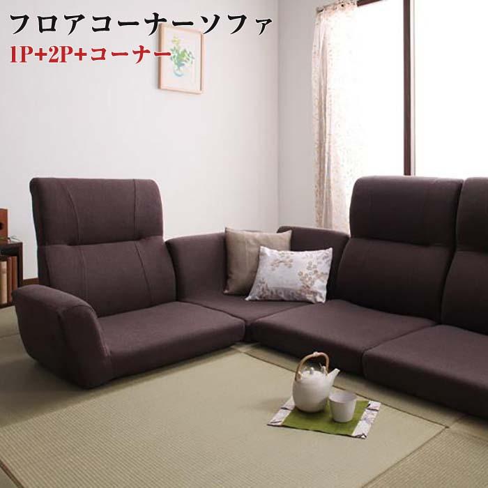 コーナーソファー フロアタイプ 【cozy】 コジー (代引不可)