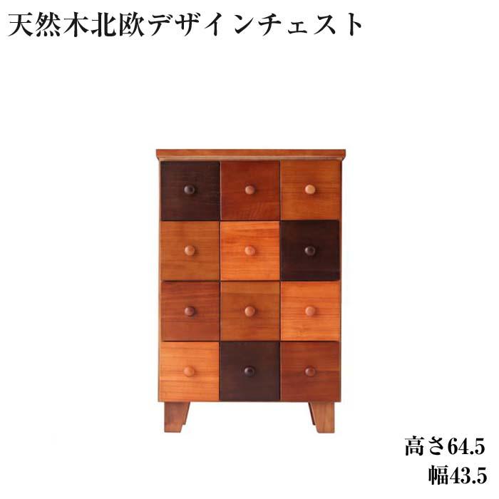 天然木北欧デザインチェスト 【Bisca】 ビスカ 幅43×高さ65(代引不可)