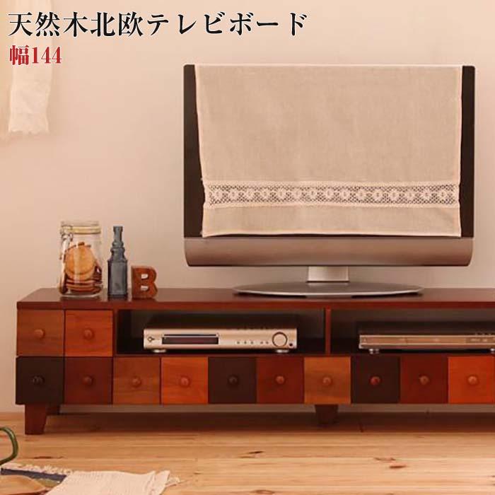 天然木北欧デザインテレビボード 【Bisca】 ビスカ 幅140(代引不可)