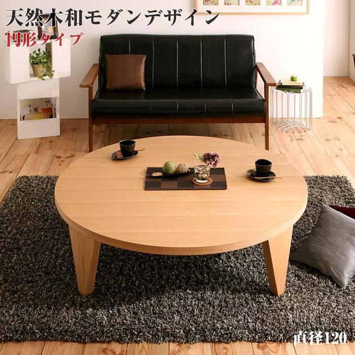天然木和モダンデザイン 円形折りたたみテーブル 【MADOKA】 まどか/円形タイプ(幅120)(代引不可)
