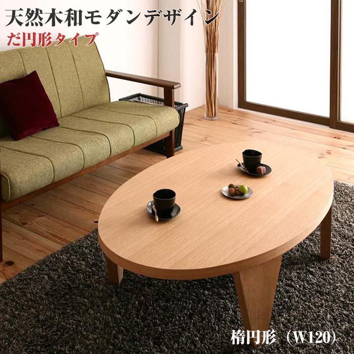 天然木和モダンデザイン 円形折りたたみテーブル 【MADOKA】 まどか/だ円形タイプ(幅120)(代引不可)