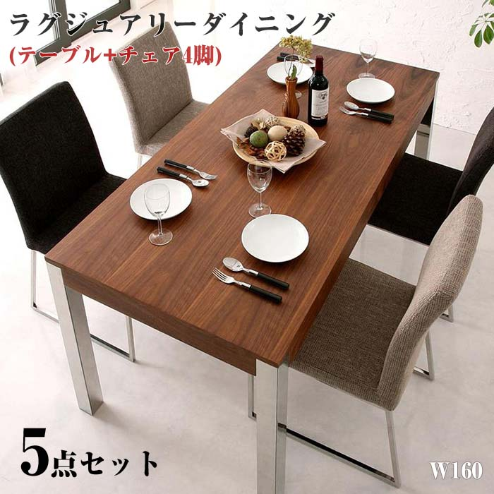 ラグジュアリーモダンデザインダイニングシリーズ 【Granite】 グラニータ/5点セット(代引不可)