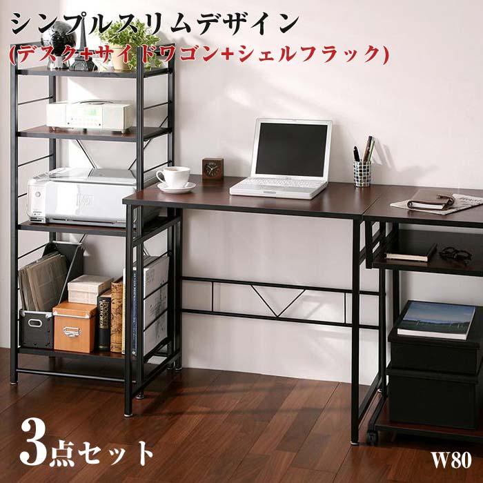 シンプルスリムデザイン 収納付きパソコンデスクセット 【u-go.】 ウーゴ/3点セットAタイプ(デスクW80+サイドワゴン+シェルフラック)(代引不可)