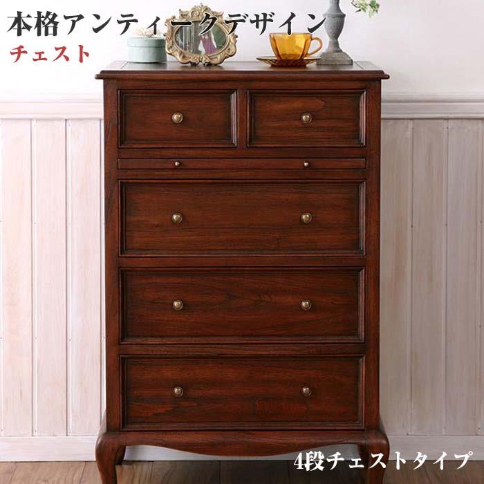 本格アンティークデザイン家具 【Mindy】 ミンディ/4段チェスト(代引不可)