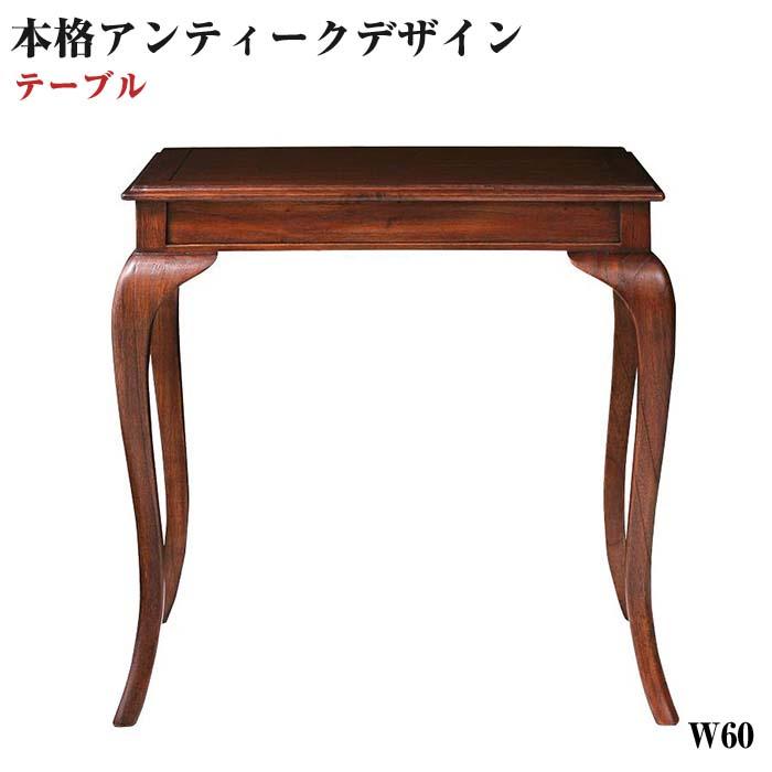 本格アンティークデザイン家具 【Mindy】 ミンディ/コーヒーテーブル(代引不可)