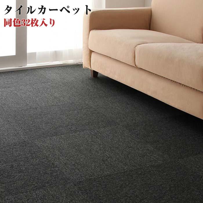 はっ水 防汚 防炎 制電機能付きタイルカーペット 【raku-care】 ラクケア 同色32枚入り(代引不可)