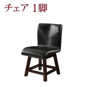 ダイニング家具 アジアン家具 モダン ダイニング 縁~EN /回転チェア