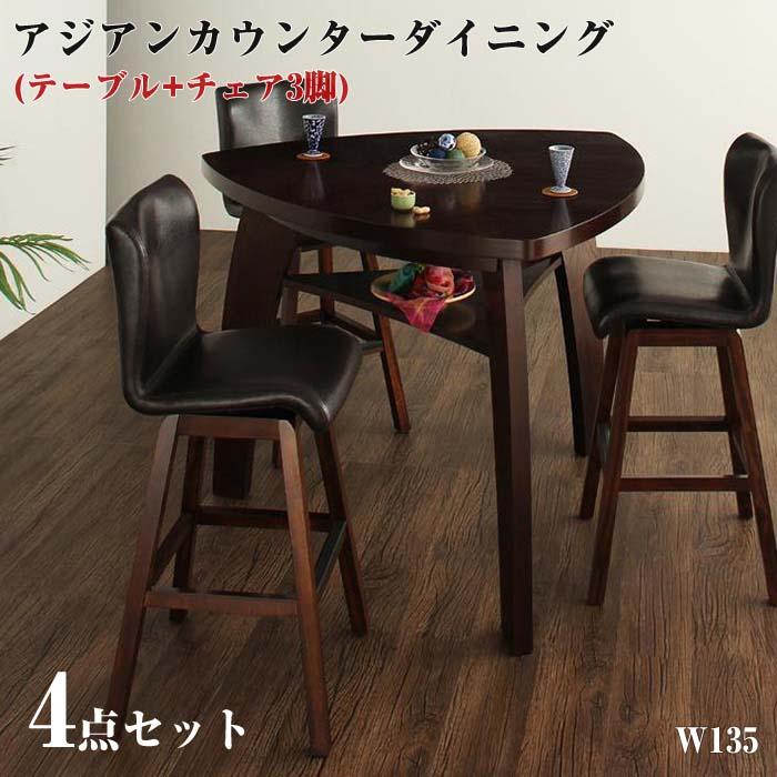 ダイニング家具 アジアン家具 モダン カウンターダイニング Bar.EN/4点セットAタイプ(テーブル+チェア×3)(代引不可)