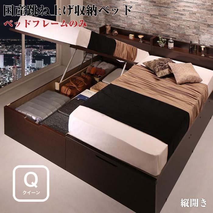 お客様組立 棚付き コンセント付き 国産 大型サイズ 跳ね上げ収納ベッド Jada ジェイダ ベッドフレームのみ 縦開き クイーンサイズ クィーン(SS×2)(代引不可)(NP後払不可)