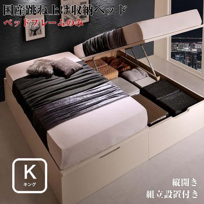 組立設置付 国産 大型サイズ 跳ね上げ収納ベッド Cervin セルヴァン ベッドフレームのみ 縦開き キングサイズ(SS+S)(代引不可)(NP後払不可)