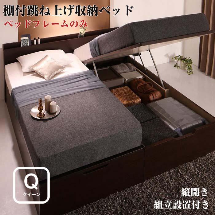 組立設置付 跳ね上げ式ベッド 棚 コンセント付 国産 大型サイズ 跳上 収納ベッド Landelutz ランデルッツ ベッドフレームのみ 縦開き クイーンサイズ クィーン(SS×2)(代引不可)(NP後払不可)