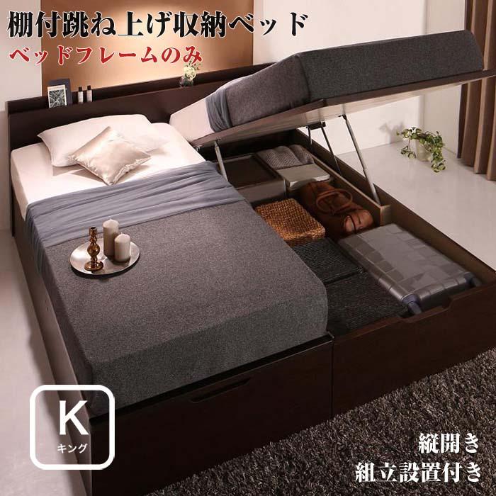 組立設置付 跳ね上げ式ベッド 棚 コンセント付 国産 大型サイズ 跳上 収納ベッド Landelutz ランデルッツ ベッドフレームのみ 縦開き キングサイズ(SS+S)(代引不可)(NP後払不可)