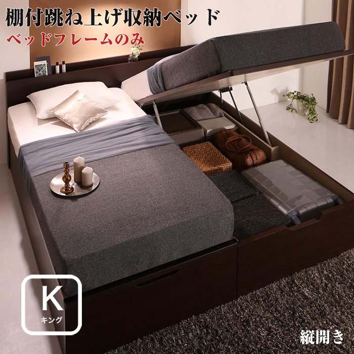 お客様組立 跳ね上げ式ベッド 棚 コンセント付 国産 大型サイズ 跳上 収納ベッド Landelutz ランデルッツ ベッドフレームのみ 縦開き キングサイズ(SS+S)(代引不可)(NP後払不可)