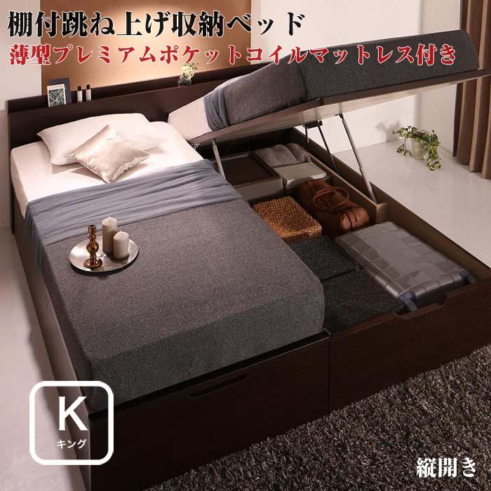 お客様組立 跳ね上げ式ベッド 棚 コンセント付 国産 大型サイズ 跳上 収納ベッド Landelutz ランデルッツ 薄型プレミアムポケットコイルマットレス付き 縦開き キングサイズ(SS+S)(代引不可)(NP後払不可)
