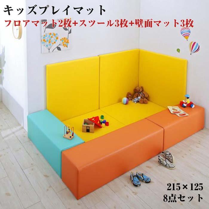 法人様必見。子供に安全安心のコーナー型キッズプレイマット Pop Kids ポップキッズ 8点セット フロアマット2枚+スツール3枚+壁面マット3枚 215×125(代引不可)(NP後払不可)