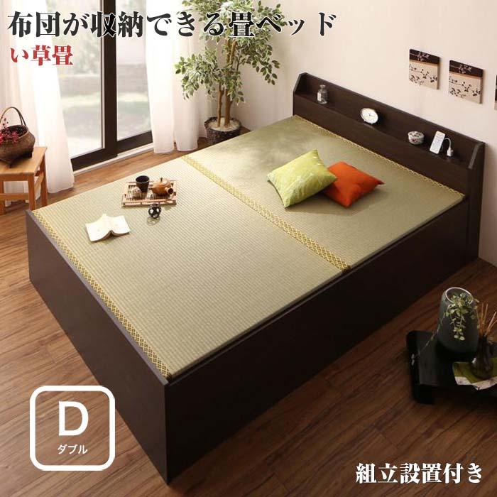 組立設置付 布団が収納できる 棚付き コンセント付き 畳ベッド い草畳 ダブル(代引不可)(NP後払不可)