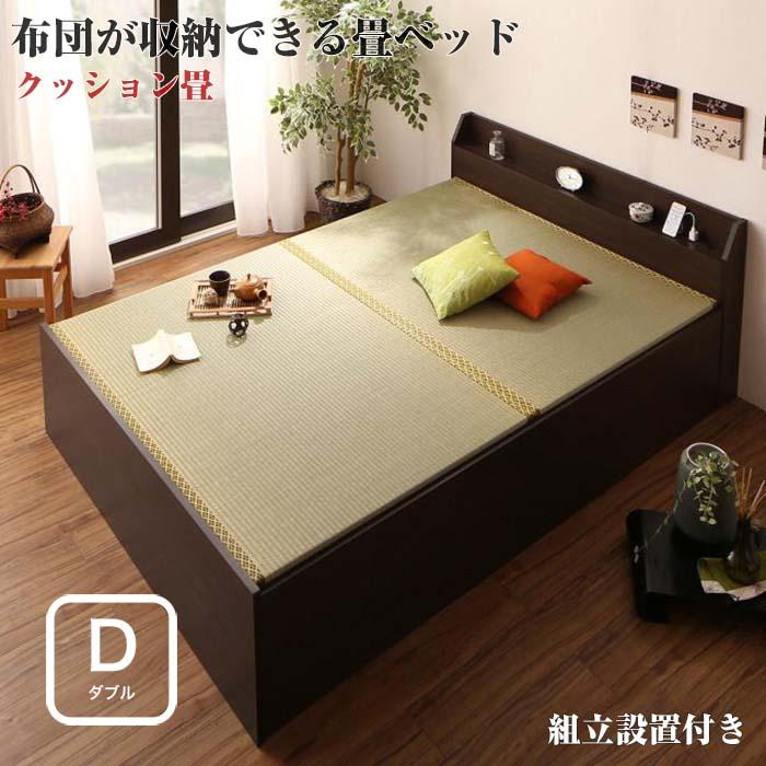 組立設置付 布団が収納できる 棚付き コンセント付き 畳ベッド クッション畳 ダブル(代引不可)(NP後払不可)