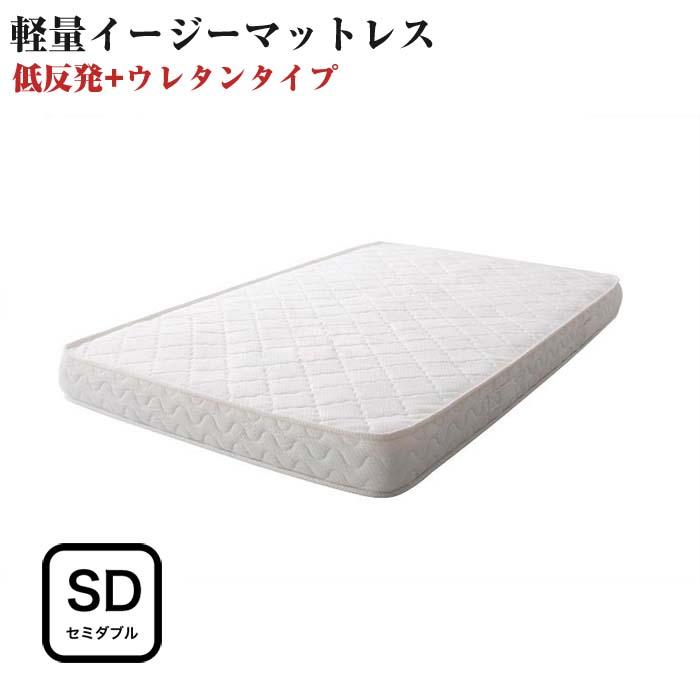 軽量 イージー マットレス 【低反発+ウレタンタイプ】 セミダブルサイズ ベッドマットレス