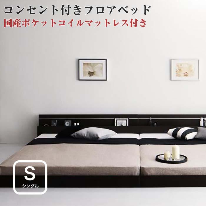 ベッド シングル マットレス付き シングルベッド ローベッド 連結フロアベッド 照明付き コンセント付き 【Joint Wide】 ジョイントワイド 【日本製ポケットコイルマットレス付き】 シングルサイズ シングルベット (代引不可)(NP後払不可)