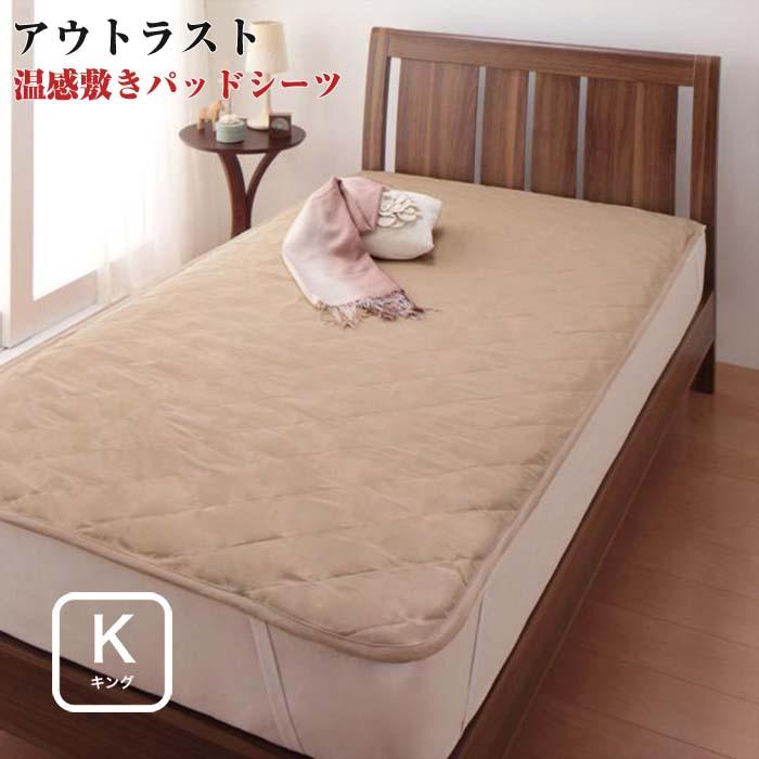 最先端素材 nasa アウトラスト 温感敷き パッドシーツ 日本製 キングサイズ