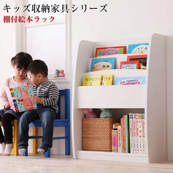 キッズ家具 キッズファニチャー 【CREA】 クレア 【棚付絵本ラック】 幅63cm 子供用家具