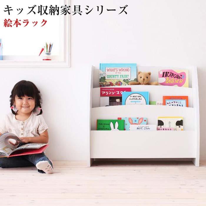 キッズ家具 キッズファニチャー 【CREA】 クレア 【絵本ラック】 幅65cm 子供用家具