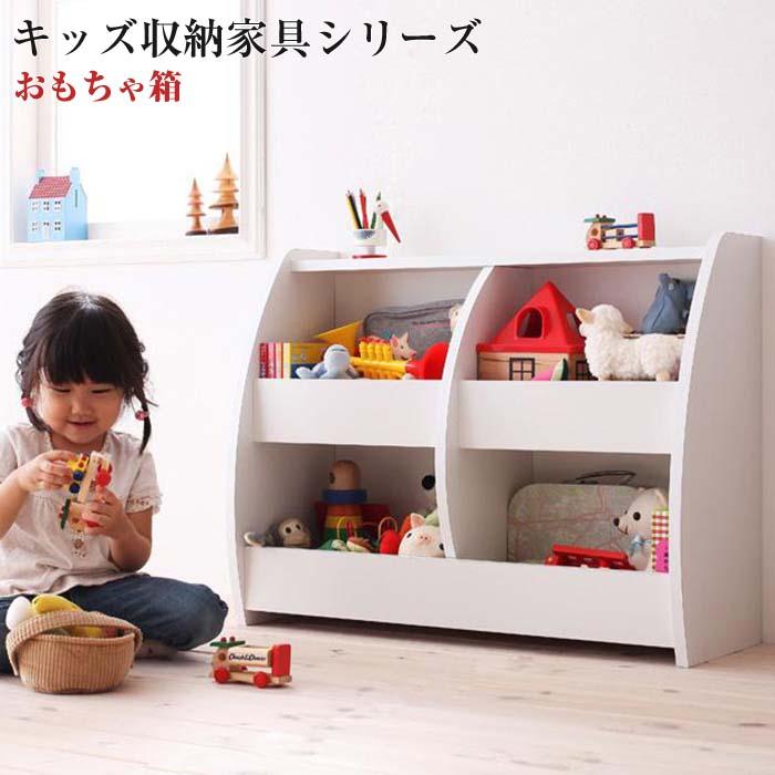 キッズ家具 キッズファニチャー 【CREA】 クレア 【おもちゃ箱】 幅76cm 子供用家具