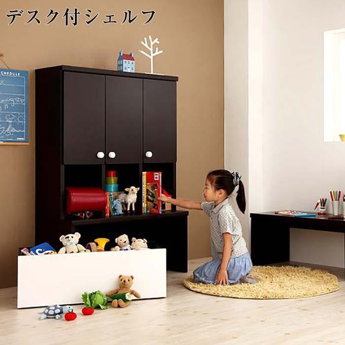 キッズ家具 キッズファニチャー リビングキッズ収納 デスク付シェルフ 【Cupio】 キュピオ