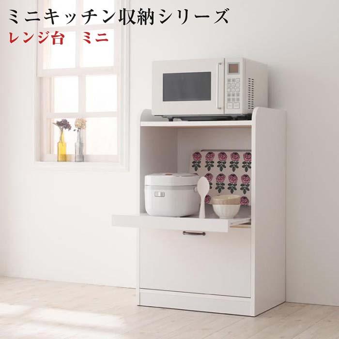 キッチン家具 ミニキッチン収納シリーズ 【amitie】 アミティエ ミニレンジ台(代引不可)