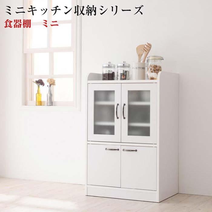 キッチン家具 ミニキッチン収納シリーズ 【amitie】 アミティエ ミニ食器棚(代引不可)