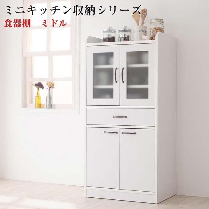 キッチン家具 ミニキッチン収納シリーズ 【amitie】 アミティエ ミドル食器棚(代引不可)
