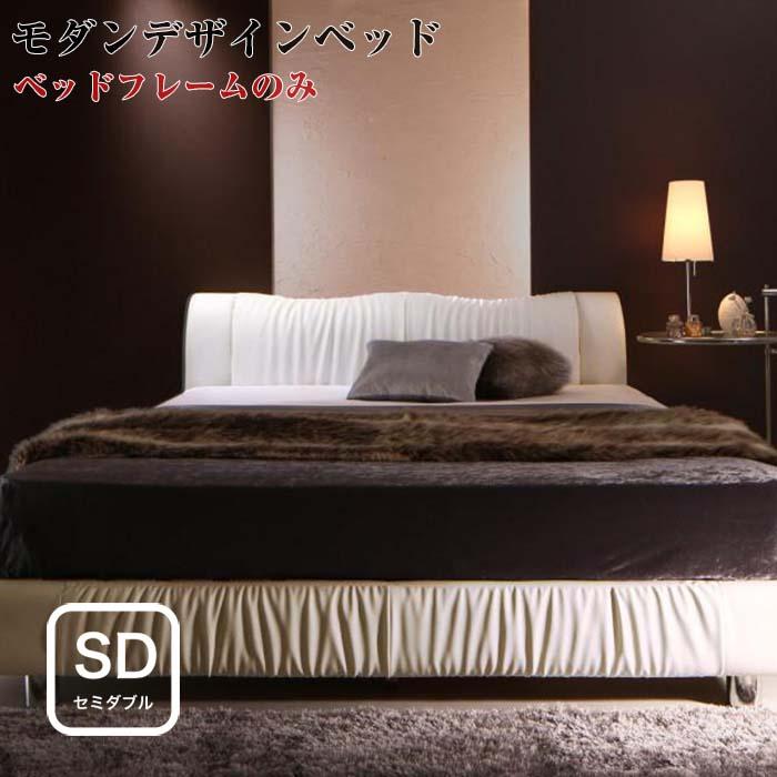 モダンデザインベッド Wolsey ウォルジー ベッドフレームのみ セミダブルサイズ レザーベッド ホテルスタイル ラグジュアリー ベット