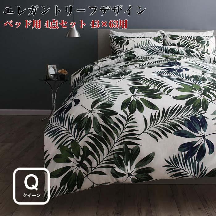 日本製・綿100% エレガントモダンリーフデザインカバーリング lifea リフィー 布団カバーセット ベッド用 43×63用 クイーン4点セット