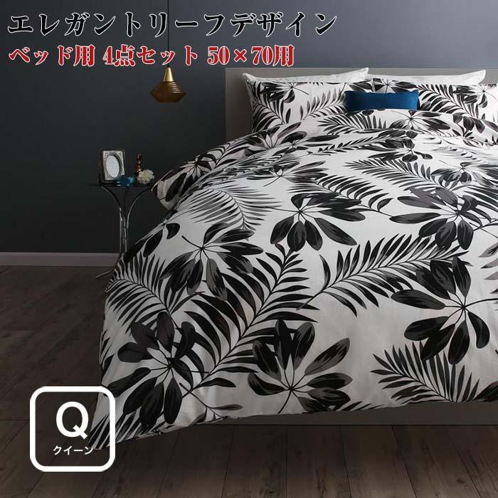 日本製・綿100% エレガントモダンリーフデザインカバーリング lifea リフィー 布団カバーセット ベッド用 50×70用 クイーン4点セット
