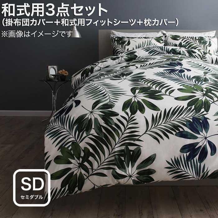 日本製・綿100% エレガントモダンリーフデザインカバーリング lifea リフィー 布団カバーセット 和式用 43×63用 セミダブルサイズ3点セット