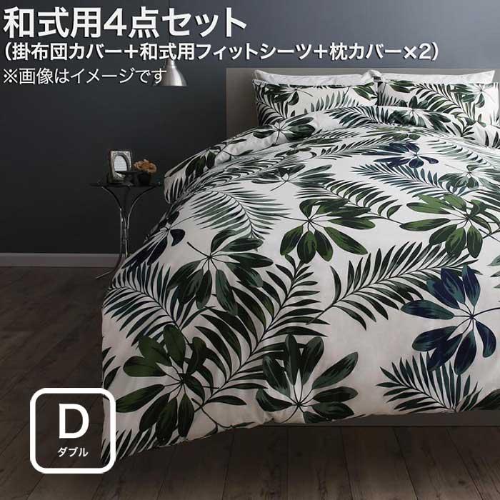 日本製・綿100% エレガントモダンリーフデザインカバーリング lifea リフィー 布団カバーセット 和式用 43×63用 ダブルサイズ4点セット