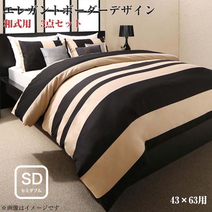 日本製・綿100% エレガントモダンボーダーデザインカバーリング winkle ウィンクル 布団カバーセット 和式用 43×63用 セミダブルサイズ3点セット