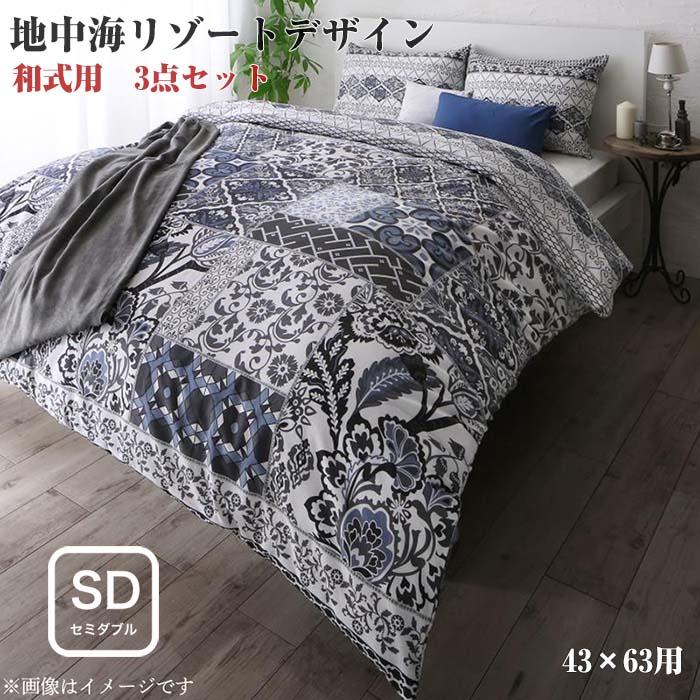 日本製・綿100% 地中海リゾートデザインカバーリング nouvell ヌヴェル 布団カバーセット 和式用 43×63用 セミダブルサイズ3点セット