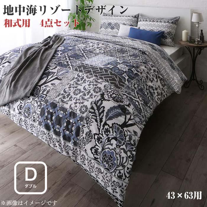 日本製・綿100% 地中海リゾートデザインカバーリング nouvell ヌヴェル 布団カバーセット 和式用 43×63用 ダブルサイズ4点セット